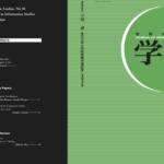 [論文]メディア・インフラのリテラシー-その理論構築と学習プログラムの開発-