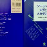 [分担執筆]ソーシャルメディア・スタディーズ